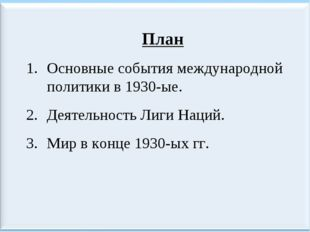 План Основные события международной политики в 1930-ые. Деятельность Лиги Нац