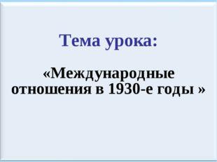 * Антоненкова А.В. МОУ Будинская ООШ * Тема урока: «Международные отношения в