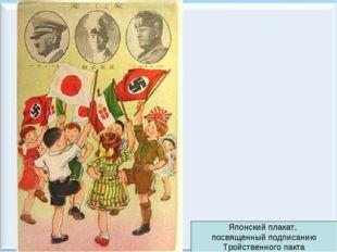 * Антоненкова А.В. МОУ Будинская ООШ * Японский плакат, посвященный подписани