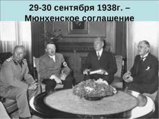 * Антоненкова А.В. МОУ Будинская ООШ * 29-30 сентября 1938г. – Мюнхенское сог