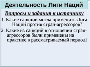 * Антоненкова А.В. МОУ Будинская ООШ * Вопросы и задания к источнику 1. Какие