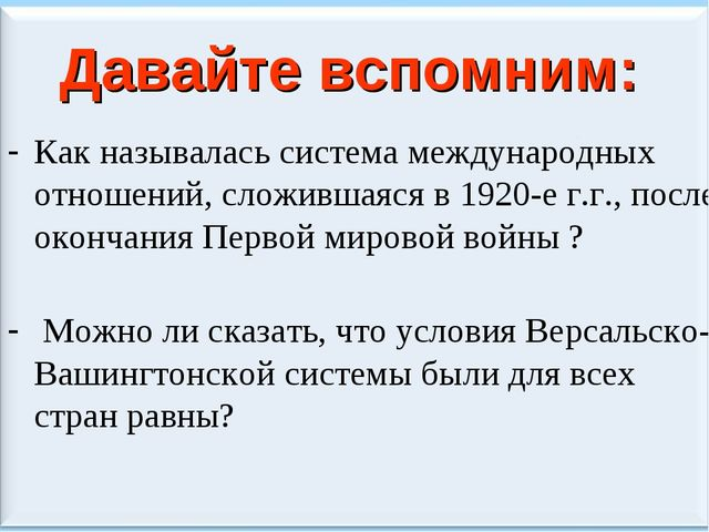 * Антоненкова А.В. МОУ Будинская ООШ * Давайте вспомним: Как называлась систе...