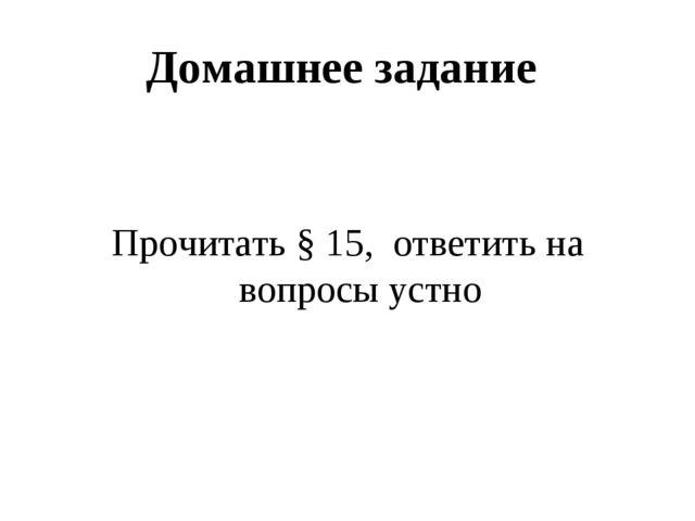 Домашнее задание Прочитать § 15, ответить на вопросы устно Антоненкова А.В. М...