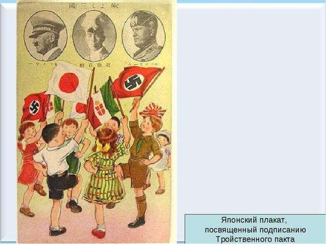 * Антоненкова А.В. МОУ Будинская ООШ * Японский плакат, посвященный подписани...