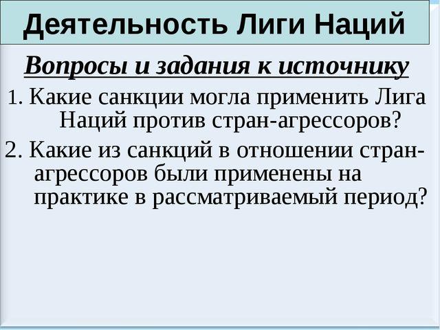 * Антоненкова А.В. МОУ Будинская ООШ * Вопросы и задания к источнику 1. Какие...