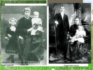Сергей Есенин с сестрами Екатериной и Александрой Родители поэта