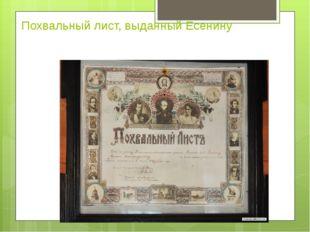 Похвальный лист, выданный Есенину