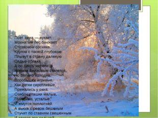 Поет зима — аукает, Мохнатый лес баюкает Стозвоном сосняка. Кругом с тоской