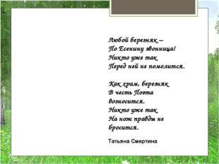 Любой березняк – По Есенину звонница! Никто уже так Перед ней не помолится.