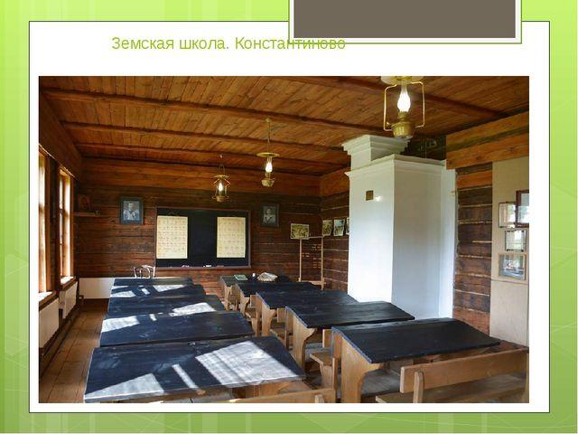 Земская школа. Константиново