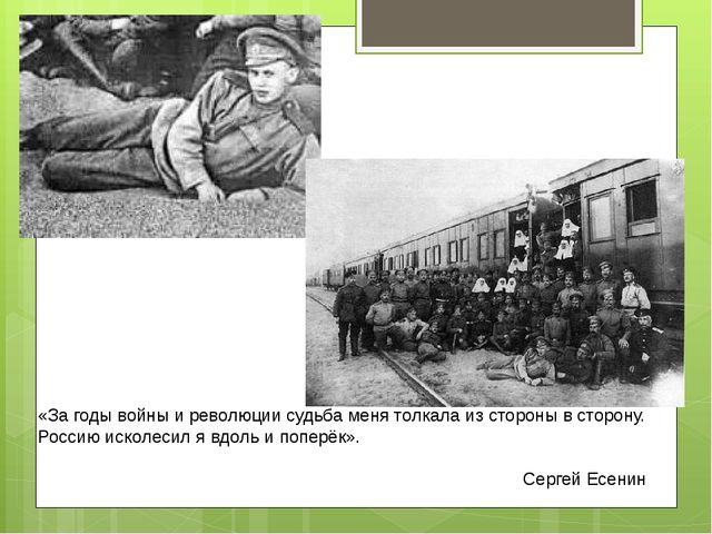 «За годы войны и революции судьба меня толкала из стороны в сторону. Россию и...