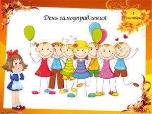 День самоуправления http://linda6035.ucoz.ru/