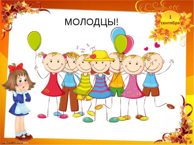 МОЛОДЦЫ! http://linda6035.ucoz.ru/