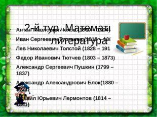 Кто из русских поэтов увлекался математикой, придумывал сам задачи, математи