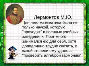 Вопрос 7. Какой великий русский писатель проявлял интерес к математике и напи