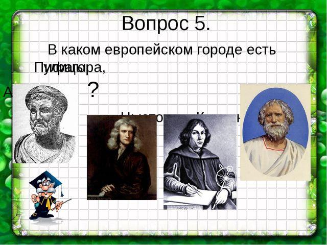ЛОНДОН БЕРЛИН АМСТЕРДАМ ПАРИЖ