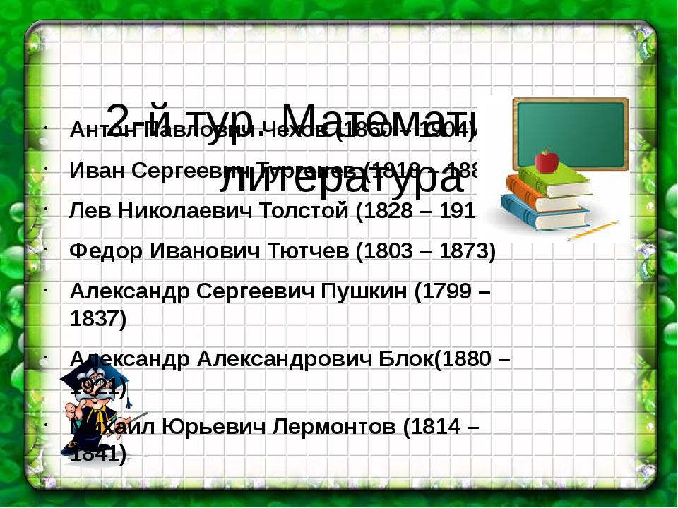 Кто из русских поэтов увлекался математикой, придумывал сам задачи, математи...
