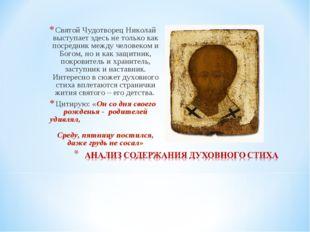 Святой Чудотворец Николай выступает здесь не только как посредник между челов