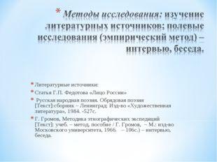 Литературные источники: Статья Г.П. Федотова «Лицо России» Русская народная п