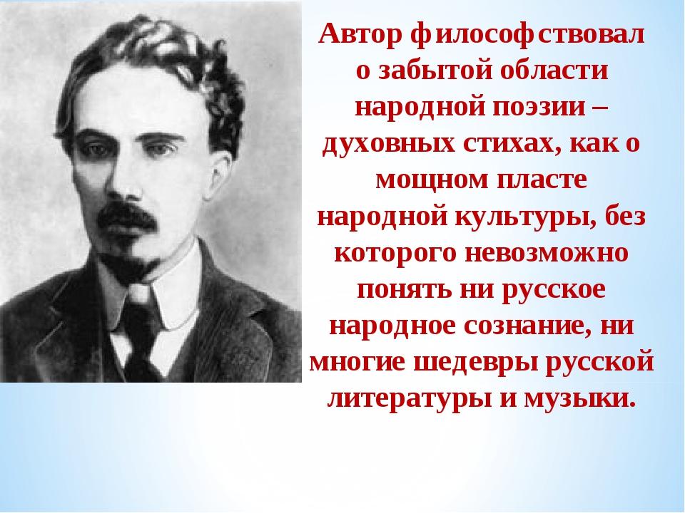 Автор философствовал о забытой области народной поэзии – духовных стихах, как...