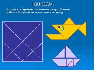 Танграм. Это одна из старейших головоломок в мире.. Её очень любили в Китае е