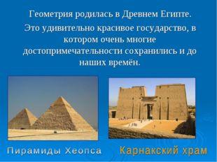 Геометрия родилась в Древнем Египте. Это удивительно красивое государство, в