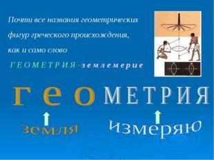 Почти все названия геометрических фигур греческого происхождения, как и само