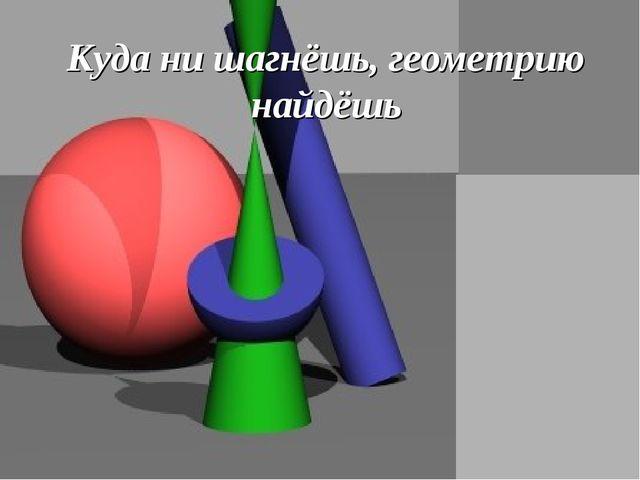 Куда ни шагнёшь, геометрию найдёшь