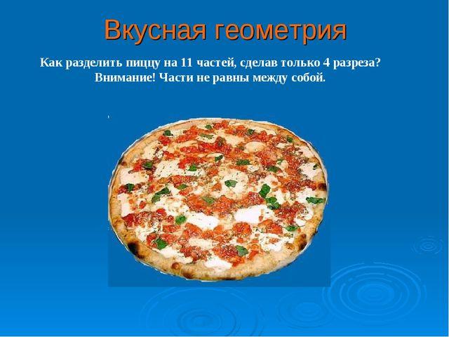 Вкусная геометрия Как разделить пиццу на 11 частей, сделав только 4 разреза?...