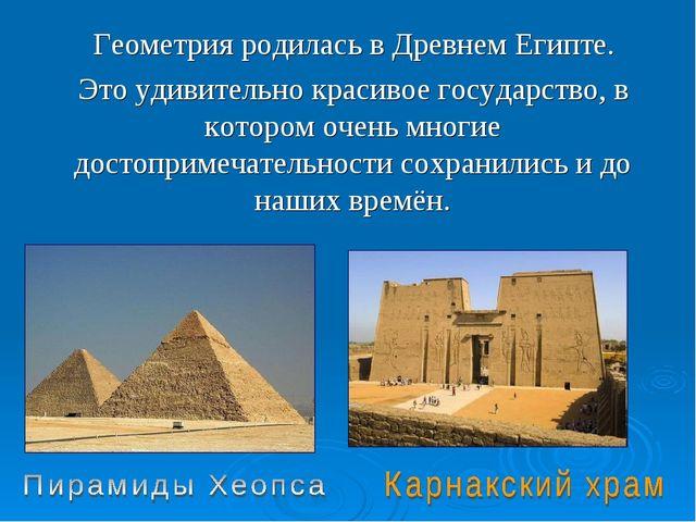 Геометрия родилась в Древнем Египте. Это удивительно красивое государство, в...