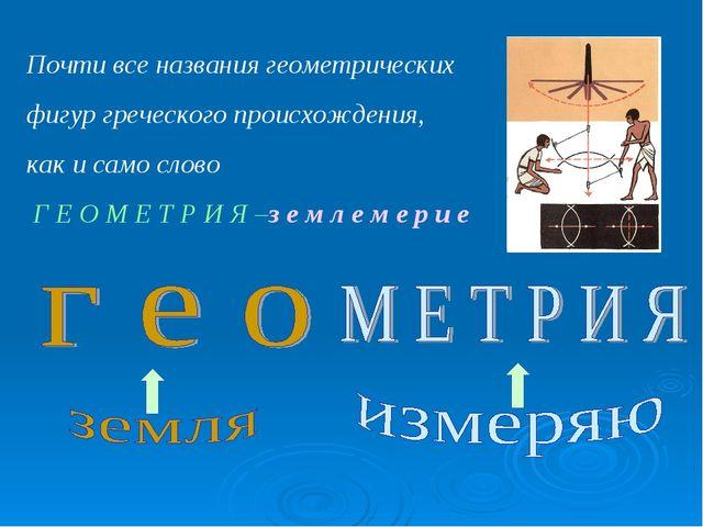 Почти все названия геометрических фигур греческого происхождения, как и само...
