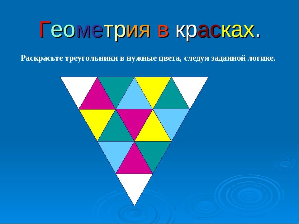 Геометрия в красках. Раскрасьте треугольники в нужные цвета, следуя заданной...