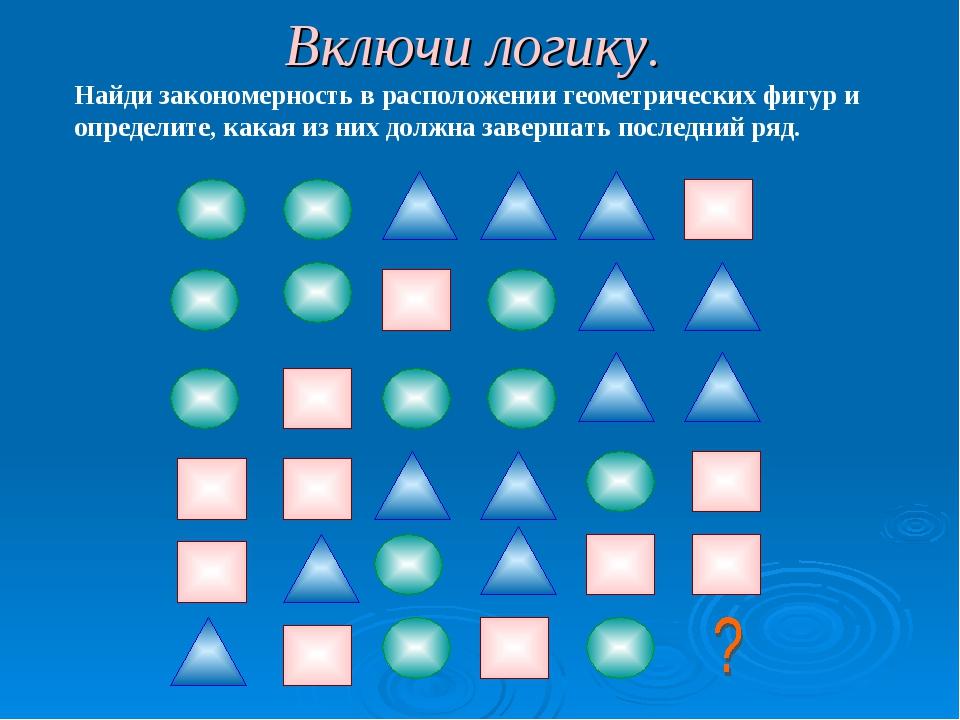 Включи логику. Найди закономерность в расположении геометрических фигур и опр...