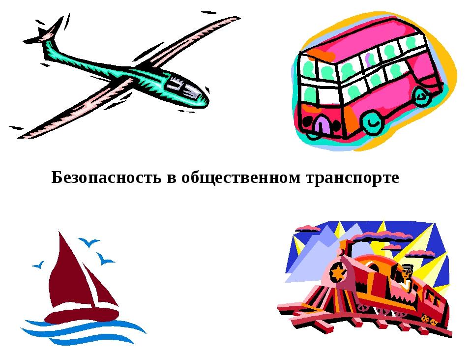 безопасность на общественном транспорте больше