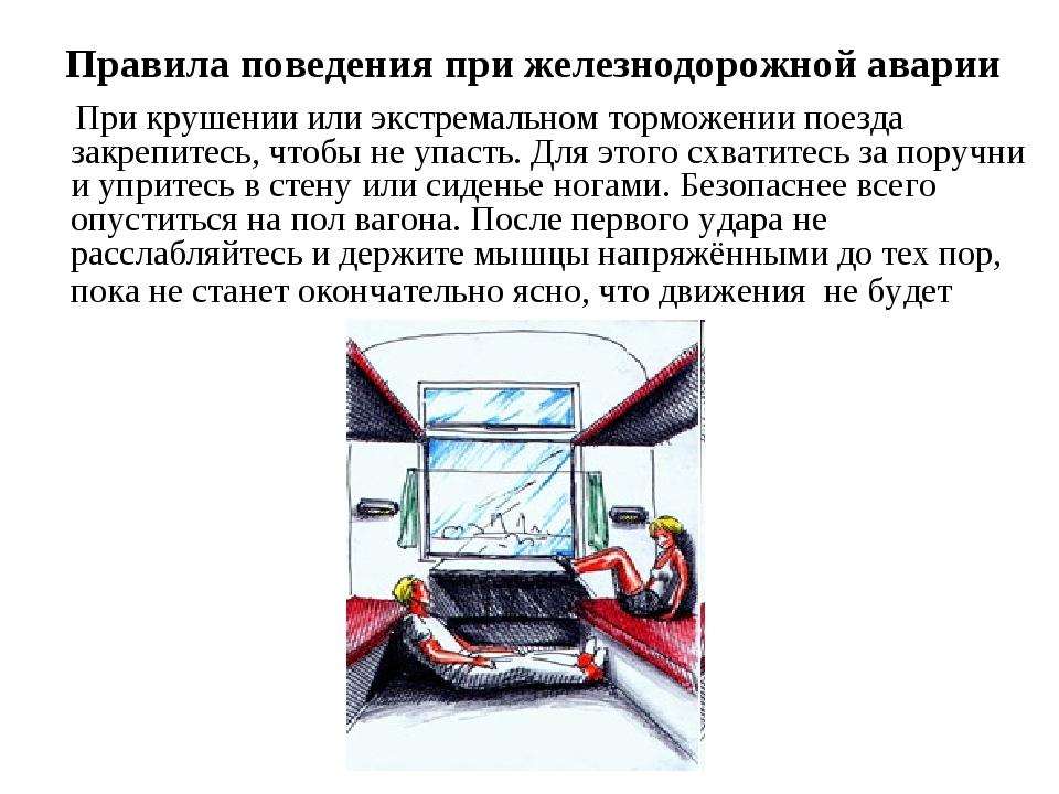 Правила поведения при авариях в картинках