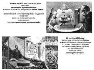 30 августа1877годасчитается днём рождения рисованной мультипликации. Было