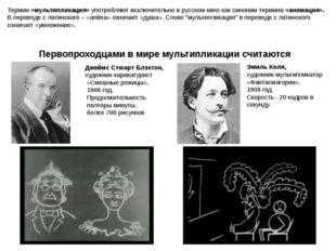 Термин «мультипликация» употребляют исключительно в русском кино как синоним