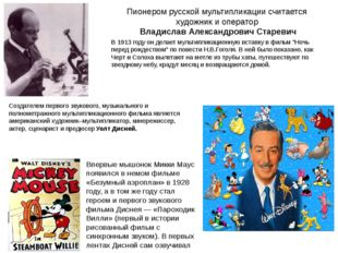 Пионером русской мультипликации считается художник и оператор Владислав Алекс