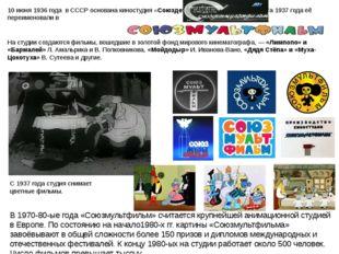 10 июня1936 года вСССРоснована киностудия «Союздетмультфильм», а с 20 авг