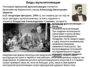 Пионерами кукольной мультипликации считаются балетмейстерМариинского театра