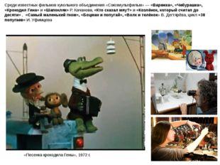 Среди известных фильмов кукольного объединения «Союзмультфильм»— «Варежка»,
