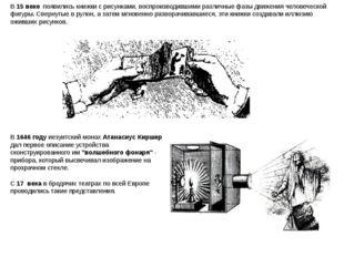 В 15 веке появились книжки с рисунками, воспроизводившими различные фазы движ