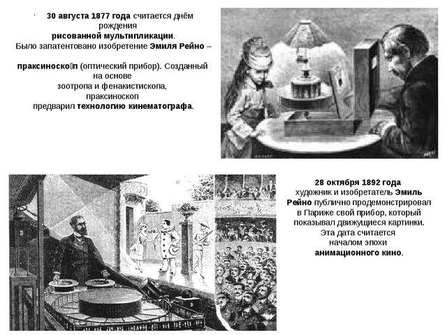 30 августа1877годасчитается днём рождения рисованной мультипликации. Было...