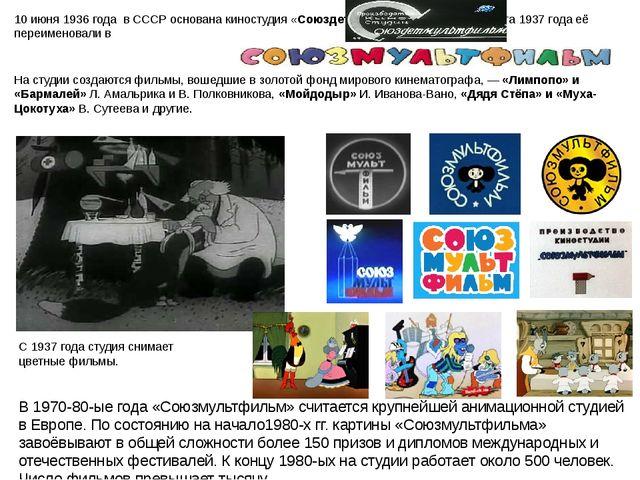 10 июня1936 года вСССРоснована киностудия «Союздетмультфильм», а с 20 авг...