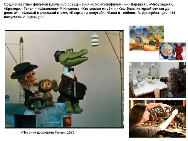 Среди известных фильмов кукольного объединения «Союзмультфильм»— «Варежка»,...