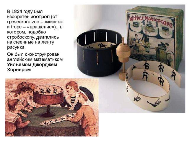 В 1834 году был изобретен зоотроп (от греческого zoe – «жизнь» и trope – «вра...