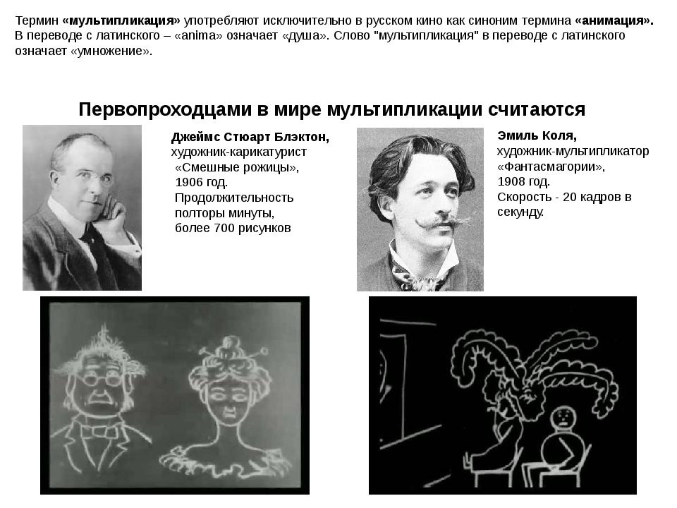 Термин «мультипликация» употребляют исключительно в русском кино как синоним...