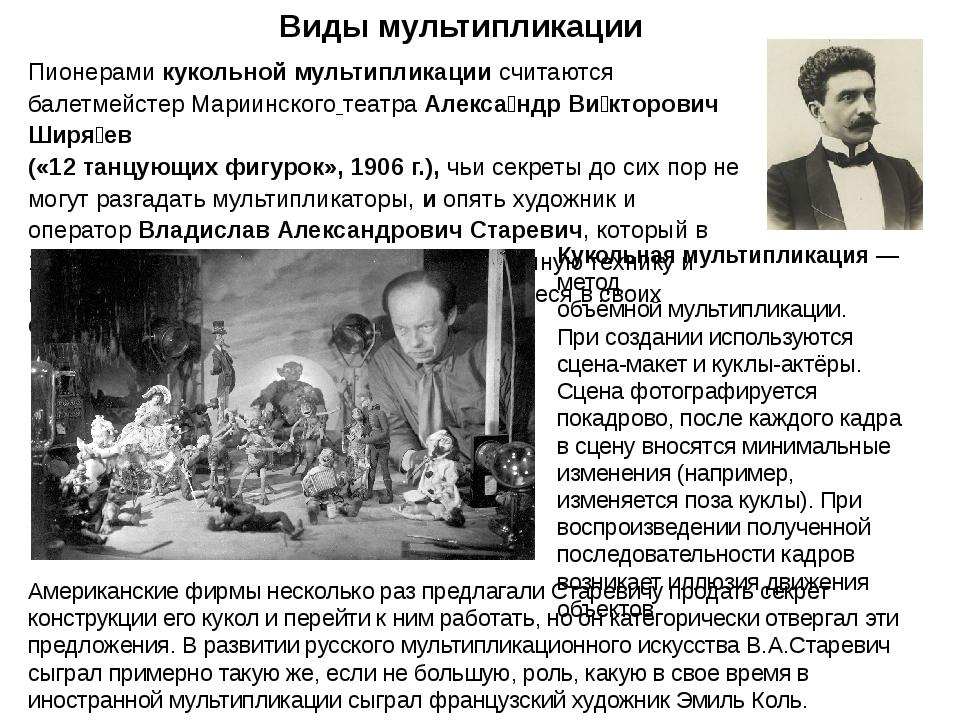 Пионерами кукольной мультипликации считаются балетмейстерМариинского театра...