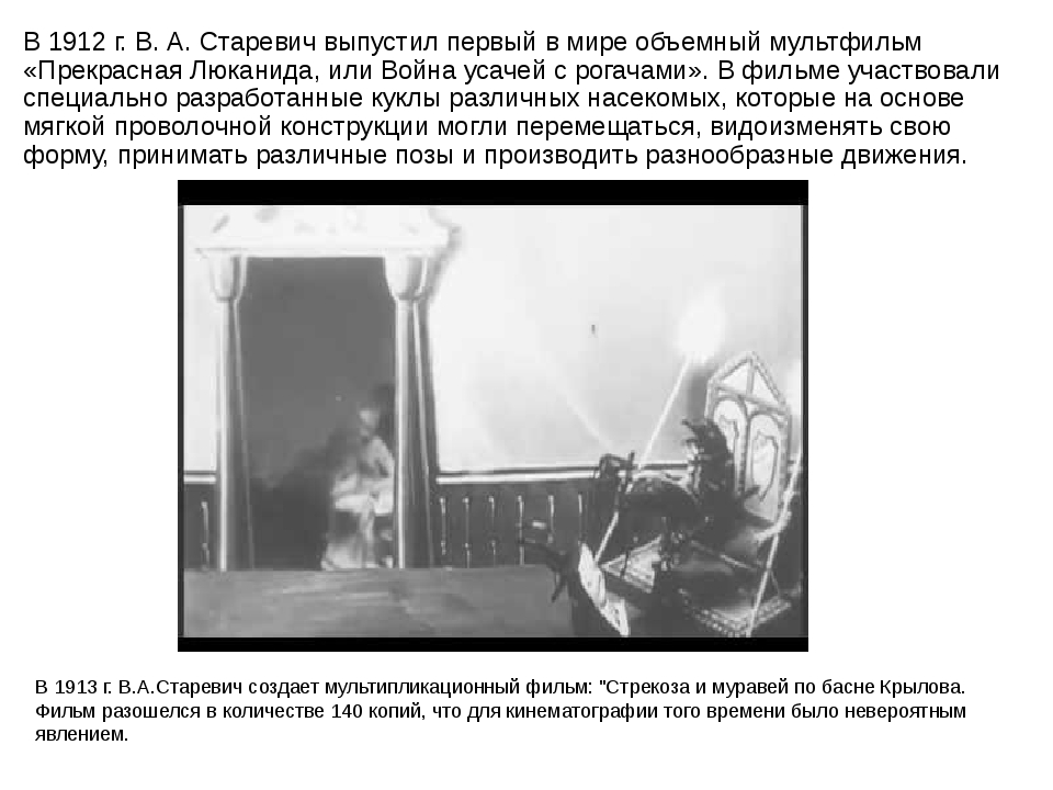 В 1912 г. В. А. Старевич выпустил первый в мире объемный мультфильм «Прекрасн...