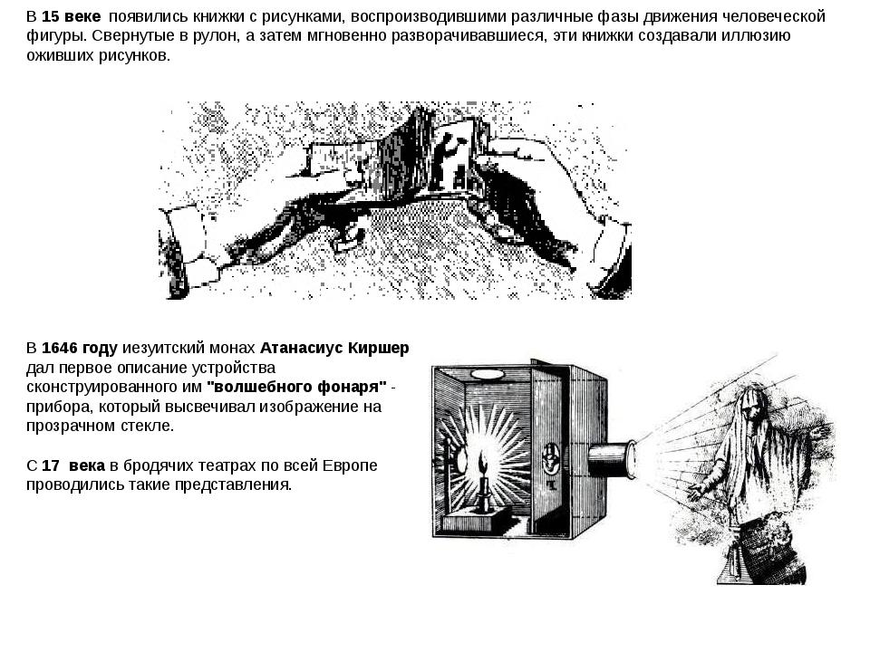 В 15 веке появились книжки с рисунками, воспроизводившими различные фазы движ...